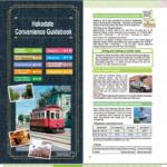 hakodate guide book