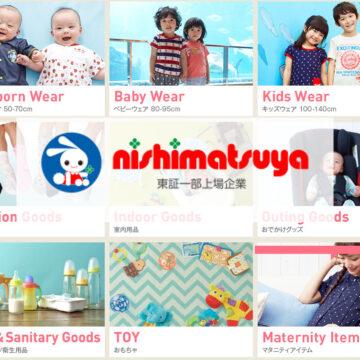 Nishimatsuya|ของใช้เสื้อผ้าเด็ก ญี่ปุ่น