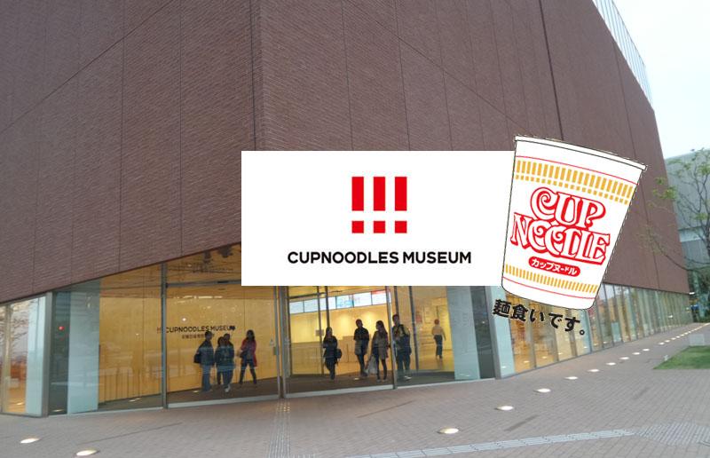 cupnoodle museum |Yokohama |Momofuku Ando | kids activity in Japan | Travel with kids