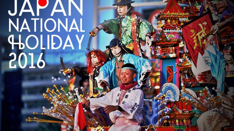 Japan National Holiday 2016 | วันหยุดประจำชาติญี่ปุ่น 2016